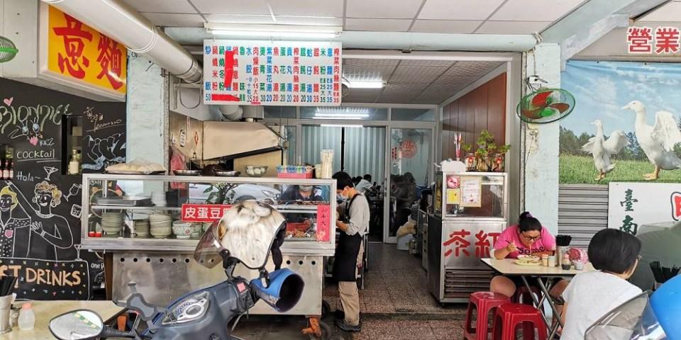 阿美意麵。隱身巷弄鄰家小麵店|有飯有麵,平凡中見美味