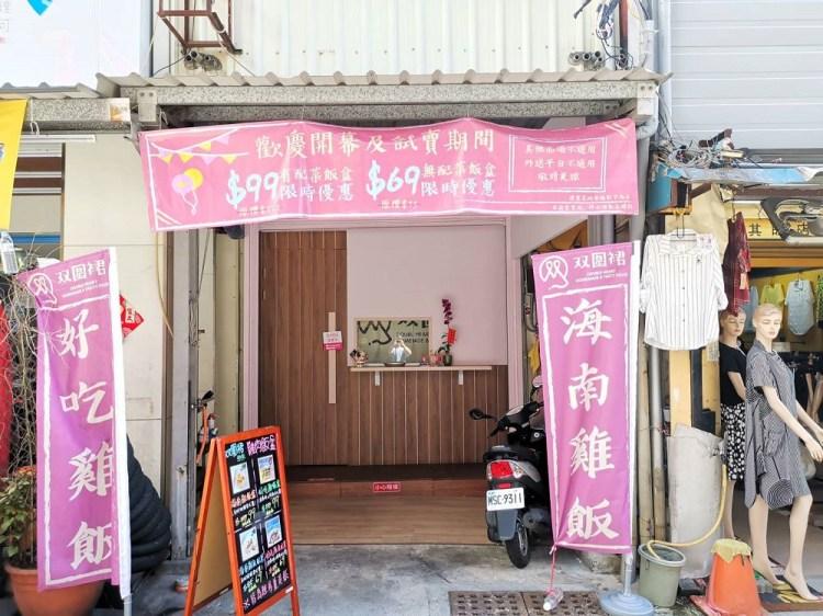 双圍裙手作雞肉飯盒專賣。銷魂海南雞飯鮮嫩無比 搭配南洋風味薑黃飯