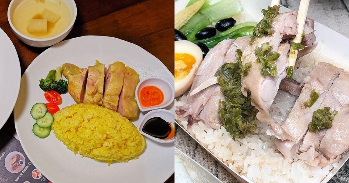 六間不能錯過的海南雞飯,滑嫩美味令人回味!