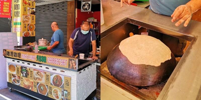咖哩咖哩。正港印度人開的店 隱身在騎樓下的異國料理 印度料理