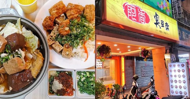 阿香臭豆腐。豆腐煲、臭豆腐、小火鍋|冰沙飲料免費暢飲|有素食
