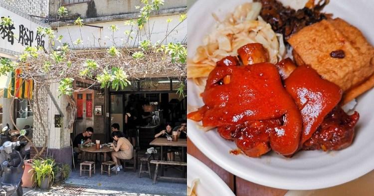 南門路豬腳飯。網友喻為最好吃的豬腳飯|台南孔廟商圈美食