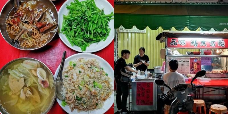 品味鱔魚意麵。搭棚子的路邊攤 台南人私房小吃 晚餐宵夜選擇