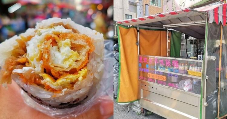 麗珠古早味飯糰。永康國小菜市場路邊小攤販 超人氣荷包蛋飯糰