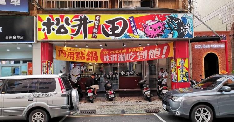 松井田精緻火鍋。24H平價小火鍋|白飯飲料冰品吃到飽|台南消夜