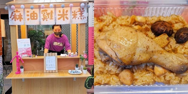 米糕麻麻-麻油雞米糕專賣。古早味藏身騎樓下 秒殺美味每日限量