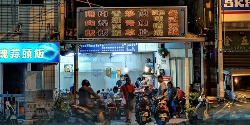 金華路無名飯桌仔。一菜一碟幾道菜一碗飯|台南傳統古早味