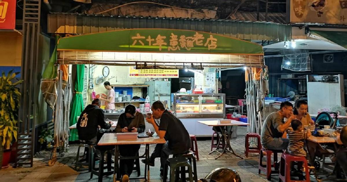 海安路汕頭意麵。華南市場前一甲子老店|便宜又大碗|乾麵魚餃湯必點