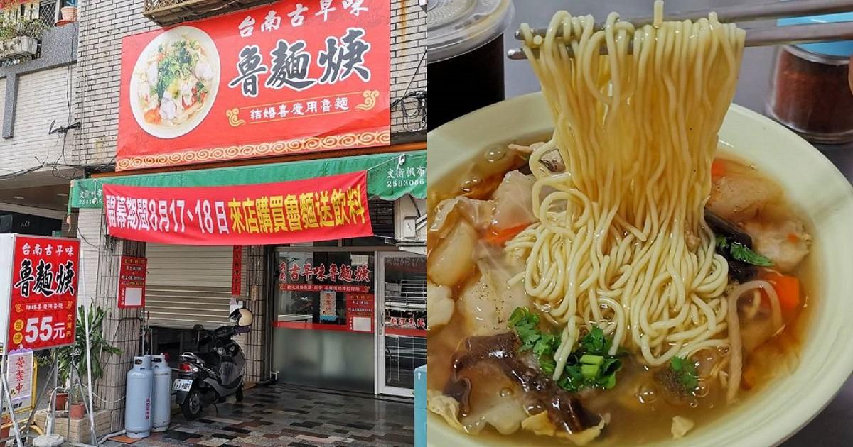 台南古早味魯麵羹。府城特色美食|結婚喜慶魯麵外燴辦桌菜色