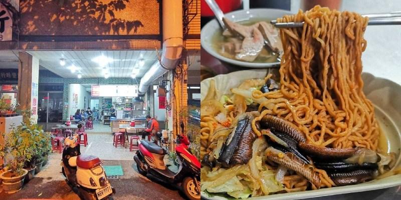 德興鱔魚意麵。台南小吃|乾炒鱔魚麻油腰子豬肝湯|在地人推薦