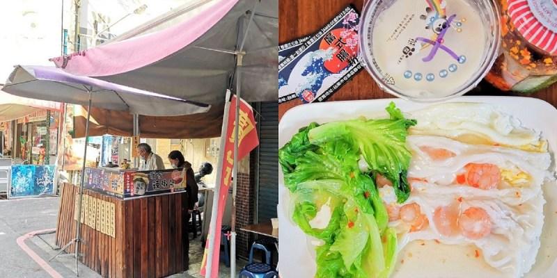 廣式腸粉路邊攤 泰式酸辣口味超開胃 早餐午餐都吃的到 吳記廣式腸粉