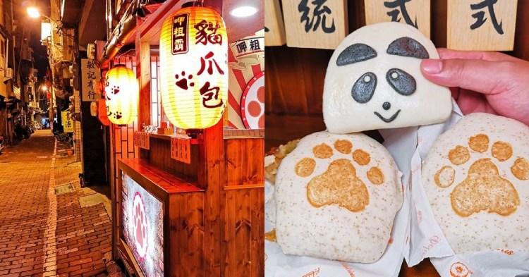台南國華街美食貓爪包。隱藏版熊貓刈包|有甜有鹹讓人愛不釋手|台南刈包