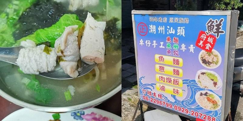 卓仔手工魚麵專賣。魚麵魚餃魚冊口感妙不可言|府城美食特色小吃