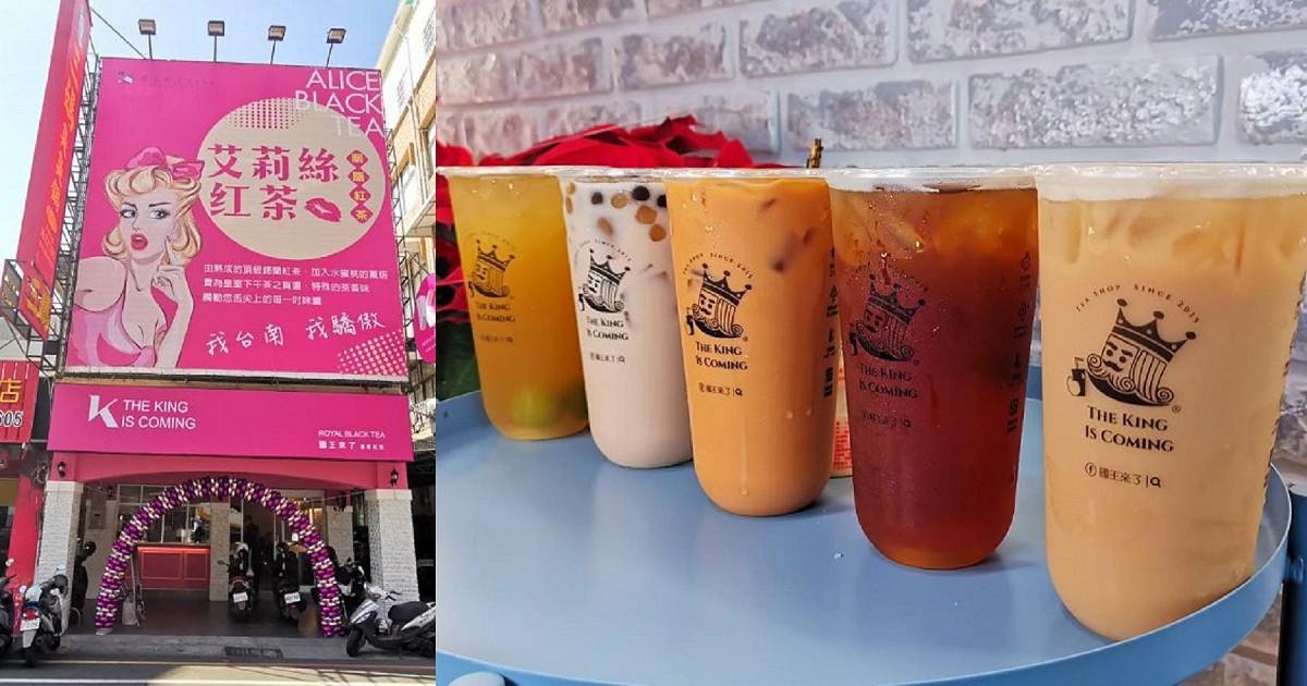 國王來了皇家紅茶。玫瑰色調網美手搖飲料店|皇家級的好茶|飲料外送