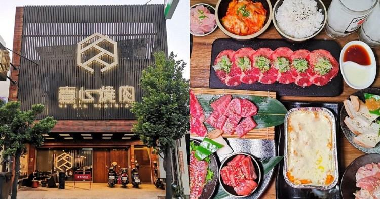 壹心燒肉。頂級燒肉好吃到尖叫|貼心桌邊代烤|台南燒肉聚餐推薦