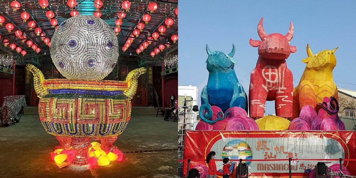 台南馬沙溝燈會。2021 綠汕帆影馬沙溝新春地景 台南最有年節氣氛的漁村