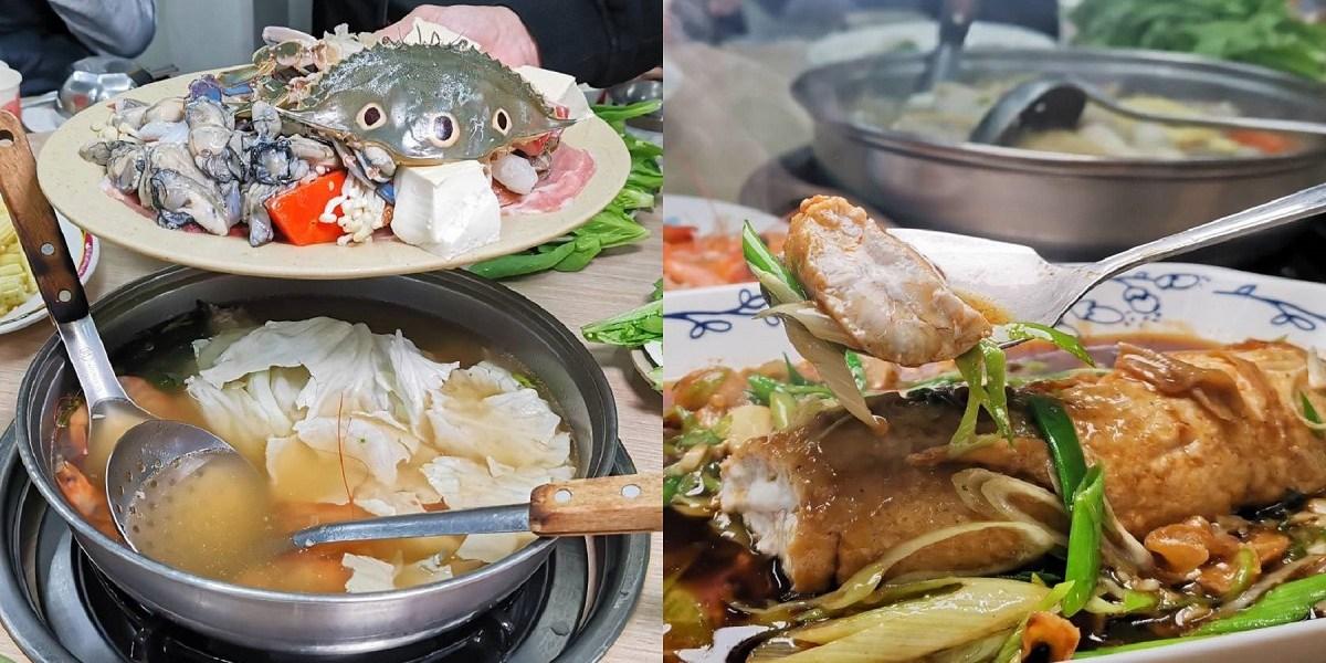 竹屋海產火鍋。台味十足海鮮火鍋|結合火鍋熱炒活體海鮮現點現煮