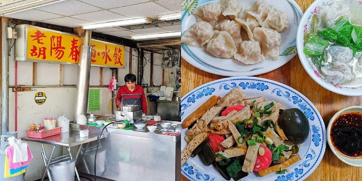 老胡陽春麵。台南安南區人氣麵店|水餃滷味麻醬麵|海佃路最強宵夜