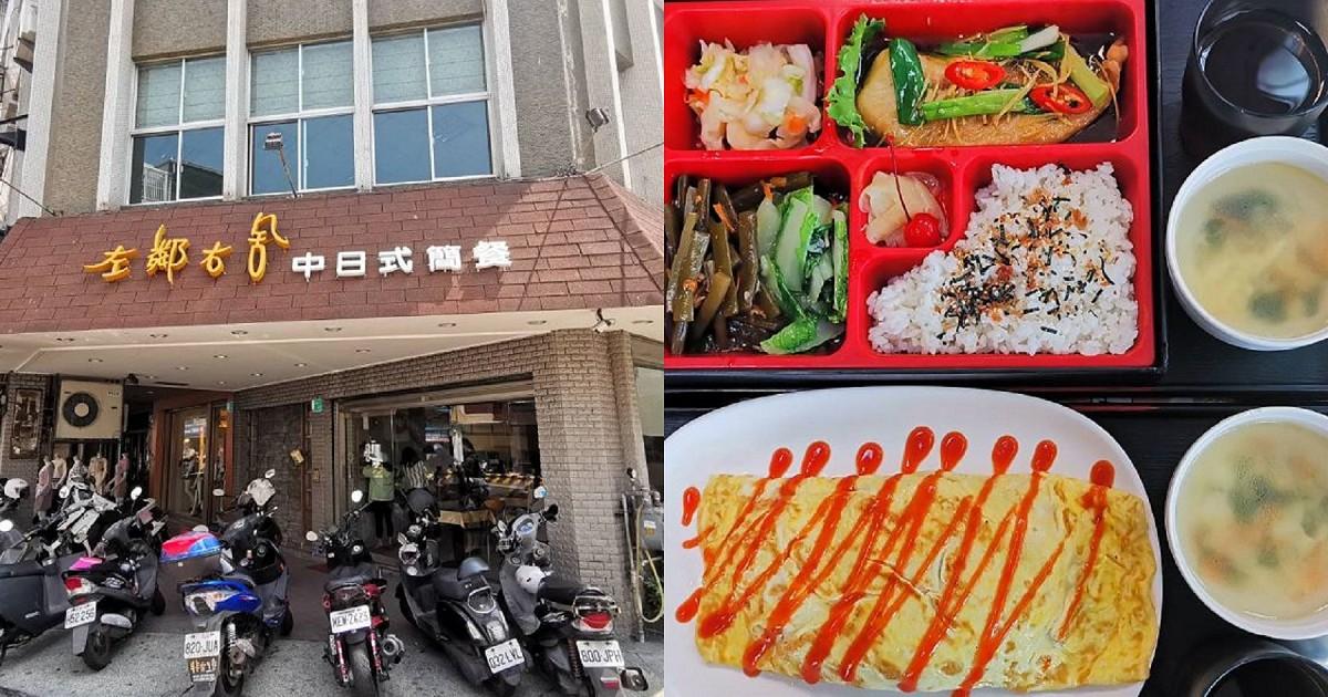 左鄰右舍中日式簡餐店。人氣炸雞腿便當|火鍋簡餐義大利麵|飲料暢飲