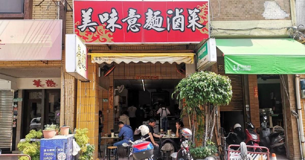 美味意麵滷菜。老字號忠義路天公廟麵店|古早味乾麵配滷菜簡單方便吃一餐