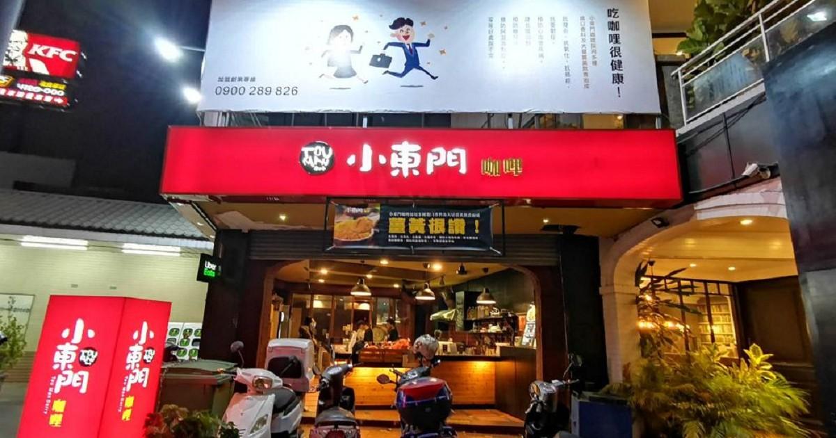 小東門咖哩。台南平價咖哩專賣店|唐揚雞外酥內嫩超多汁|升級套餐更划算