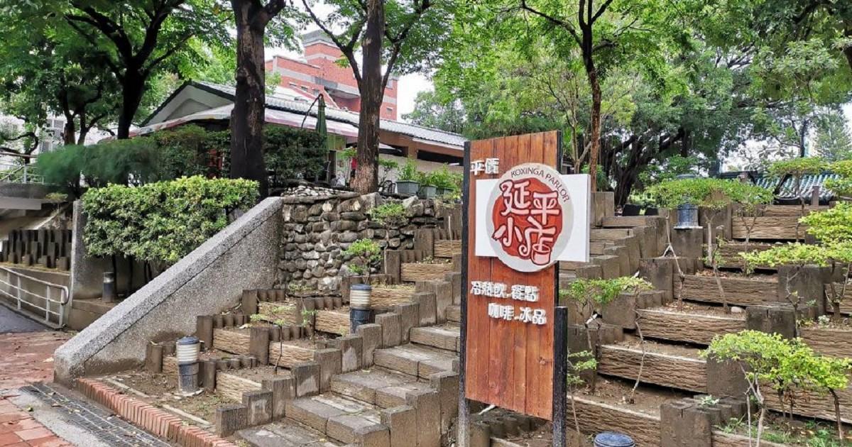 延平小店。星級公廁旁隱藏版庭園餐廳|古蹟裡喝咖啡|台南親子景點