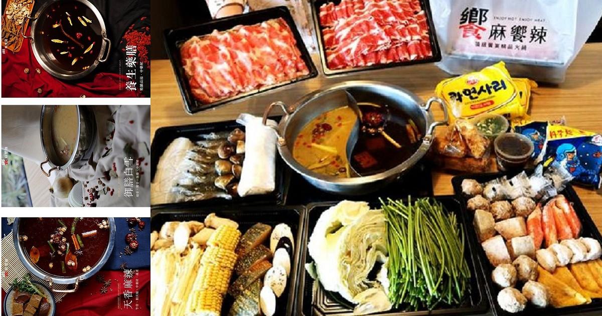 饗麻饗辣。四人外帶雙拼大肉盤套餐只要1000元|外帶自取超優惠