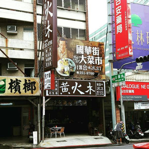 【台南 北區】天熱了!跟我一起去吃冰吧!