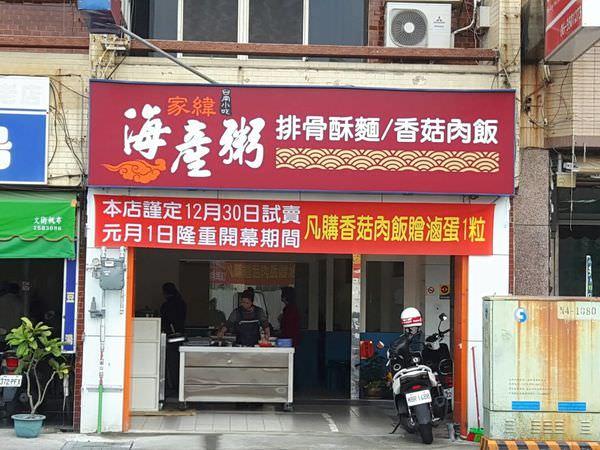 【台南 北區】海鮮滿載!用料超澎湃的海產粥