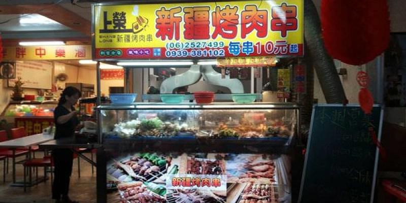 【台南 北區】想要來點不一樣的,台式烤肉飄新疆味