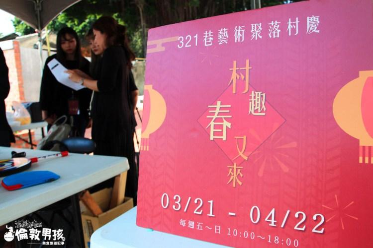 台南‧《村趣春又來》 2018 321巷藝術聚落村慶!來府城秘境造飛車吃在地小食!