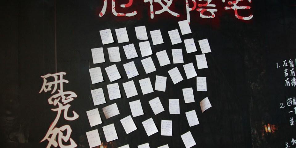 台南FOCUS鬼屋x密室逃脫!暑假檔期限定~快揪團來試膽+解謎!