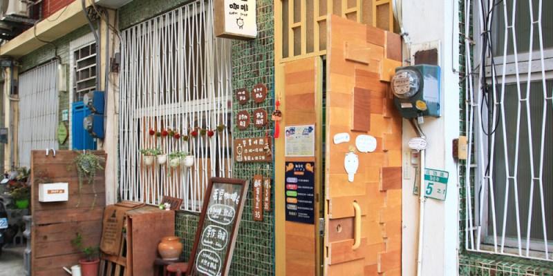 台南鯛魚燒好吃好拍,來毛豆咖啡屋一口咖啡一口鯛魚燒吧!