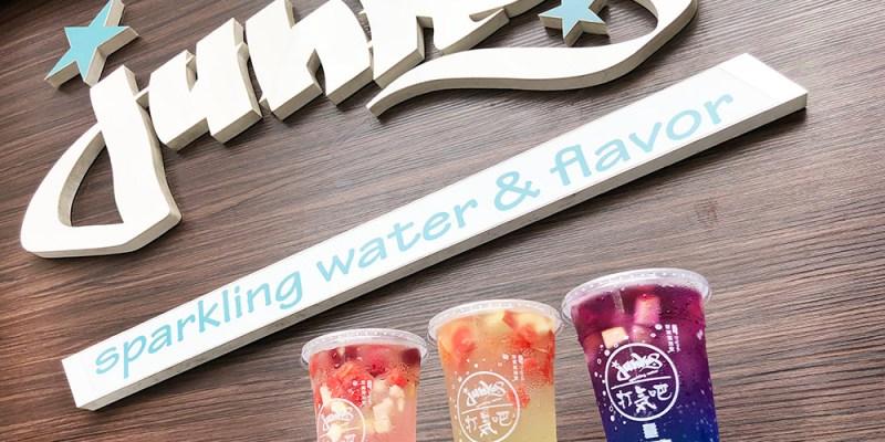 【台南飲料】水果尬氣泡碰出新滋味 飲料界網美!台南必喝漸層氣泡水Junkies打氣吧!
