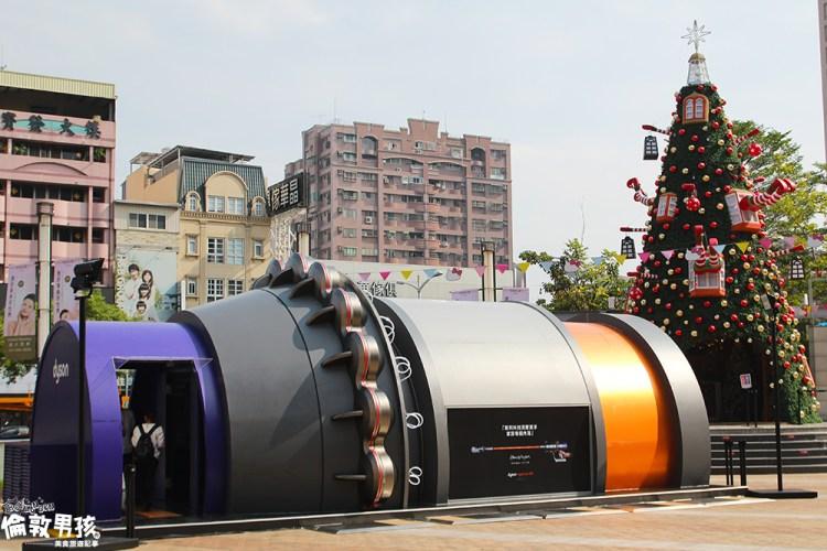 【3C展覽】Dyson Cyclone V10科技博物館,137倍無線吸塵器主機直接登場於漢神巨蛋廣場!