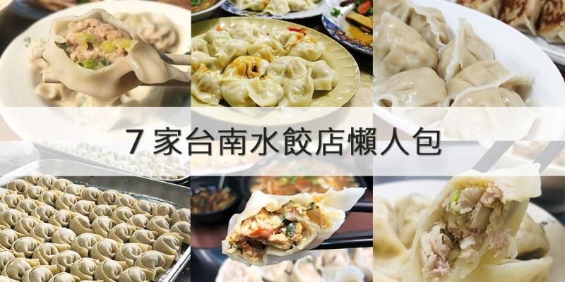 【台南水餃】精選7家台南必吃的水餃店!連在地人都推薦的好味道~