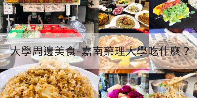 大學周邊美食-嘉南藥理大學吃什麼,9間經典必吃店家,隱藏版美食報你知!