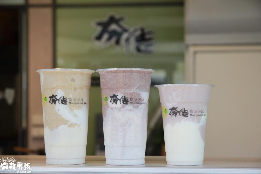 台南海安路近正興街「夯佶」賣的是「綠豆沙冰」