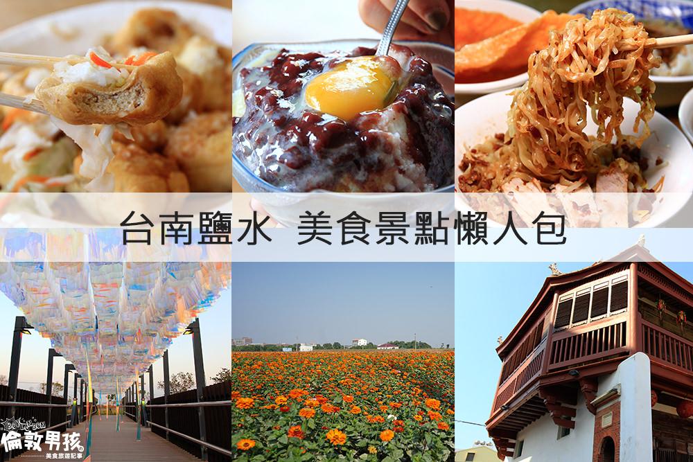 台南鹽水一日遊攻略!精選8家鹽水美食5個必去景點~賞花、賞古蹟、賞燈節!