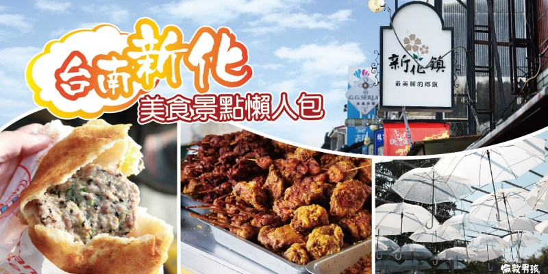 台南旅遊推薦-「新化一日遊」的必吃美食、必拍景點!