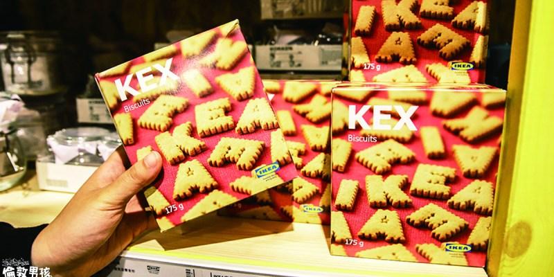 [台中逢甲] IKEA全球首創百元商店在台灣!搜羅獨特的北歐零食,不來嗎?(瑞典零食篇)