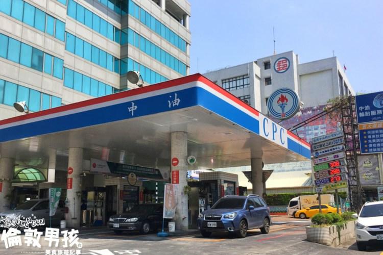台灣中油VIP會員集點卡,兌換期限最後倒數!快通知身旁的家人、朋友「拿點數換商品」~