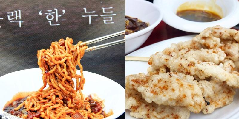 韓國人開的韓式炸醬麵!『Black Noodle』炸醬麵、炒馬麵、糖醋鍋巴肉,超道地的韓國小吃!