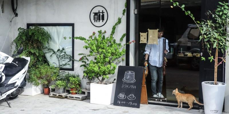 台南東區-藏在榮譽街裡「貳林甜點」,濕潤戚風、下午茶好去處!