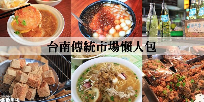 【台南傳統市場懶人包】在地人帶路!精選台南6間必逛市場,隱藏版小吃大蒐羅~