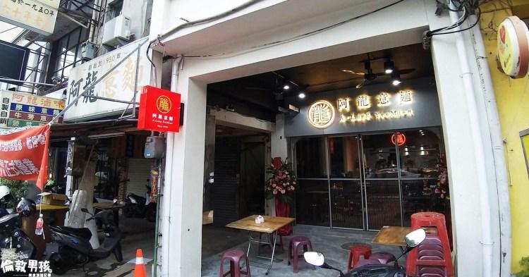 台南70年老麵店「阿龍意麵」全新改裝!紅蘿蔔、牛蒡、菠菜意麵,蔬菜意麵有特色~