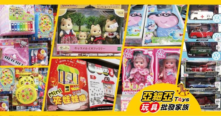 【台南玩具】-國內外、進口兒童玩具,批貨、撿便宜!盡在「亞細亞TOYS玩具家族」