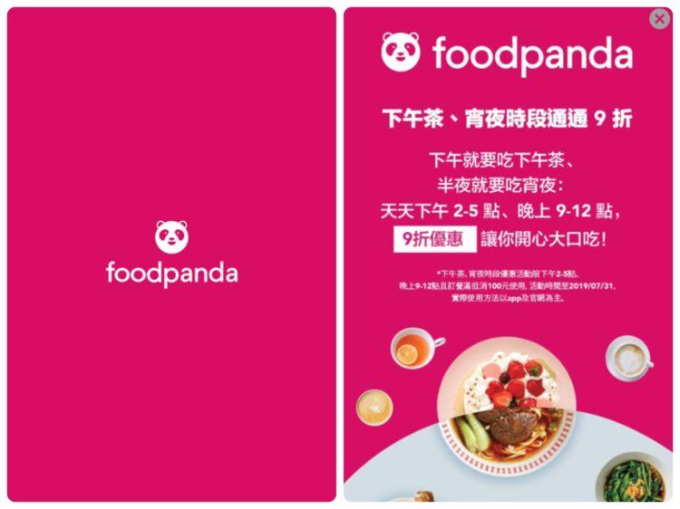 外送平台 FOODPANDA 空腹熊貓進軍台南,府城美食宅在家就能吃!