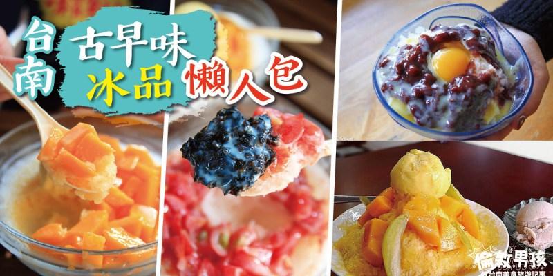 台南冰品懶人包!精選10間必吃的台南古早味冰店,今年夏天一起涼一『夏』~