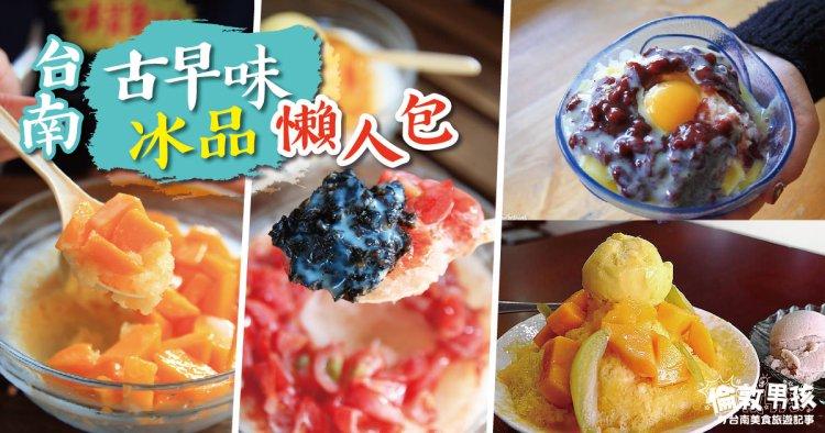 台南冰品懶人包!精選8間必吃的台南古早味冰店,今年夏天一起涼一『夏』~